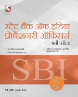 SBI PO State Bank of India Probationary Officers: Bharti Pariksha: Book