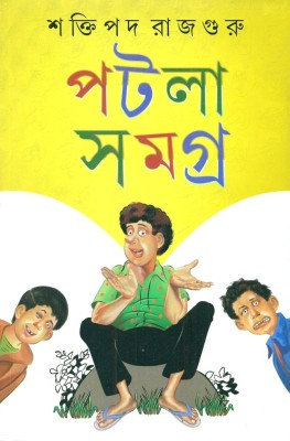Buy Patla Samagra Vol.1 (Bengali): Book