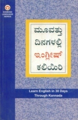Buy Learn English in 30 Days through Kannada (Kannada) 01 Edition: Book