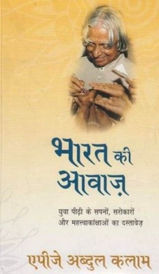 Bharat Ki Awaaz (Hindi) price comparison at Flipkart, Amazon, Crossword, Uread, Bookadda, Landmark, Homeshop18
