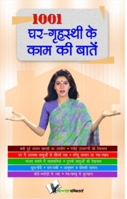 1001 Ghar - Grihasti Ki Kaam Ki Baatein (Hindi) price comparison at Flipkart, Amazon, Crossword, Uread, Bookadda, Landmark, Homeshop18