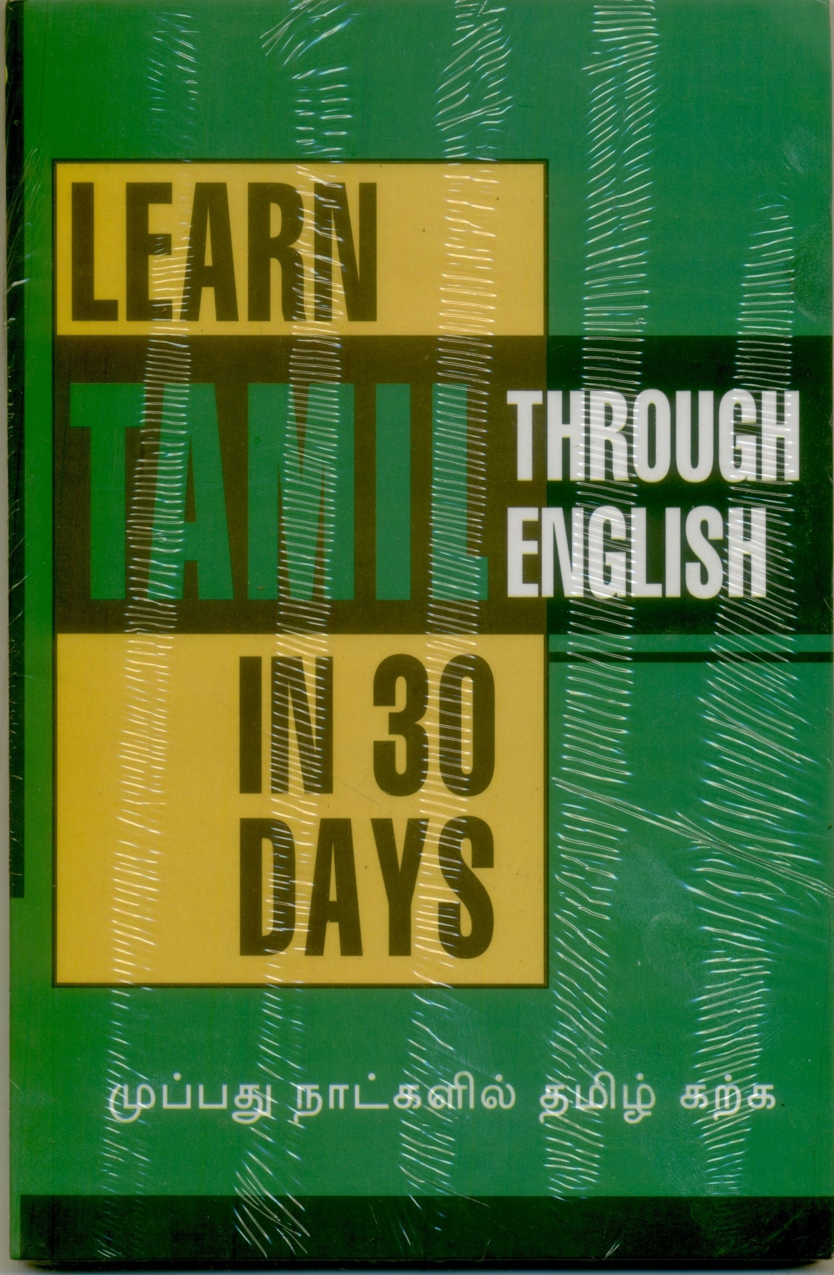 Download learn spoken english through tamil pdf free ...