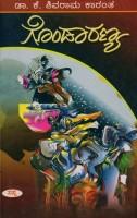 Gondaranya: Book