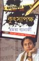 Kutsapaksha: Book