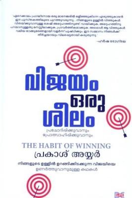 Vijayam Oru Sheelam price comparison at Flipkart, Amazon, Crossword, Uread, Bookadda, Landmark, Homeshop18