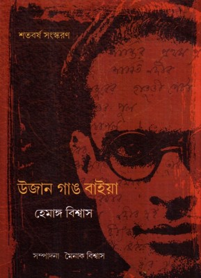 Buy Ujan Gang Baiya (Hemango Biswas): Book