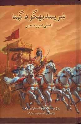 Bhagavad Gita As It is price comparison at Flipkart, Amazon, Crossword, Uread, Bookadda, Landmark, Homeshop18