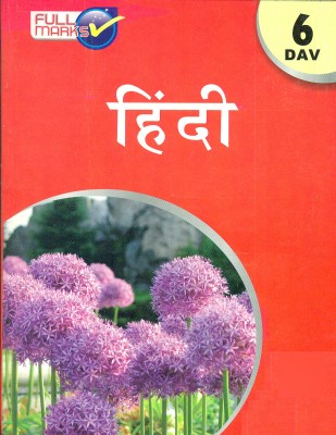 Dav books solutions class 6 english