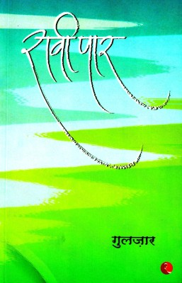 Buy RAAVI PAAR (HINDI) PB (English): Book