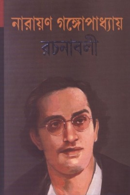 Rachanavali Vol. 10 (Bengali) price comparison at Flipkart, Amazon, Crossword, Uread, Bookadda, Landmark, Homeshop18
