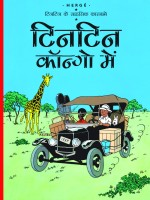 Tintin in Congo (hindi(: Book