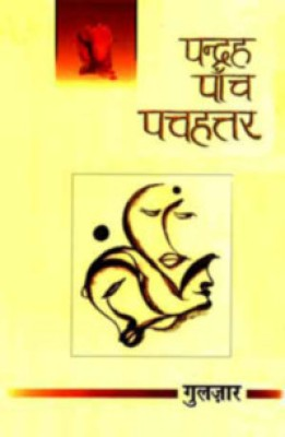 Buy Pandrah Panch Pachahattar ( Hindi ): Book
