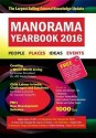 Click To Buy Manorama Year Book 2016 at discounted price