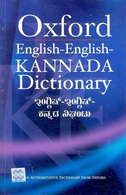 Buy English-English-Kannada Dictionary 1st Edition: Book