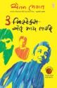 Five Point Someone (Marathi) price comparison at Flipkart, Amazon, Crossword, Uread, Bookadda, Landmark, Homeshop18