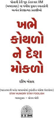 Buy Khabhe Kothalo ne Desh Mokalo: Book