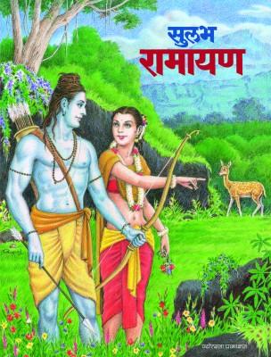 Buy Sulabh Ramayana: Book