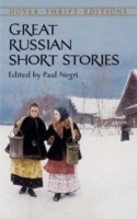 Great Russian Short Stories (English): Book
