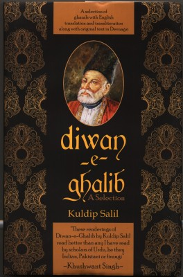 Buy Diwan -e- Ghalib : A Selection of Ghazals with English Translation and Transliteration Along with Original Text in Devnagri (English) Rajpal & Sons Edition: Book