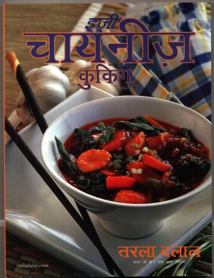 Buy Easy Chinese Cooking (Hindi): Book