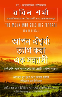 Buy The Monk Who Sold His Ferrari (Bengali): Book