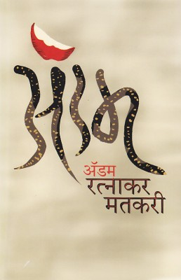 Buy Adam (Marathi) 2nd  Edition: Book