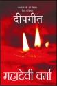 Mahadevi: Book