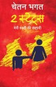 2 States: Meri Shadi Ki Kahani (Hindi): Book