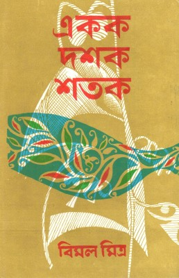 Buy Ekak Dashak Satak (Bengali): Book