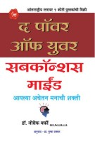 The Power of Your Subconscious Mind (Marathi): Book