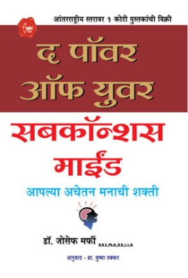 Buy The Power of Your Subconscious Mind (Marathi): Book