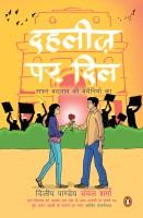 Dahleez Par Dil : Safar Badlav Ki Bechainiyon Ka: Book