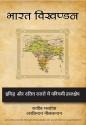 Bharat Vikhandan: Book