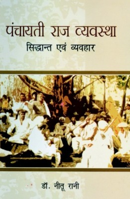 essay on panchayati raj in india
