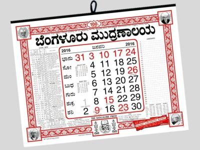 Bappco The Bangalore Press 2016 Wall Calendar Price in India ...