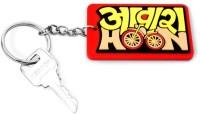 Happily Unmarried Awara Hoon Locking Key Chain (Multicolor)
