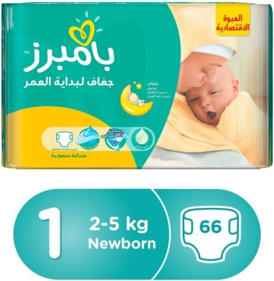 PAMPERS Pampers New Born Baby Diapers - Small (66 Pieces)