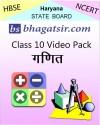 Avdhan HBSE Class 10 Video Pack - Ganit School Course Material - Voucher
