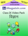 Avdhan RBSE Class 9 Video Pack - Vigyan School Course Material - Voucher