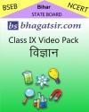 Avdhan BSEB Class 9 Video Pack - Vigyan School Course Material - Voucher