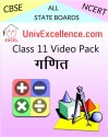 Avdhan CBSE Class 11 Video Pack - Ganit School Course Material - Voucher