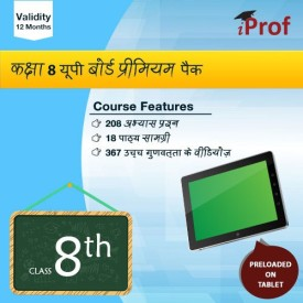 """iProf Class 8 UP Board Premium Pack course in Simtronixx 7"""" tablet"""