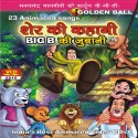 Golden Ball 23 Animated Song Sher Ki Kahani Big B Ki Jubani (VCD)
