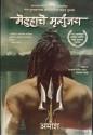 Meluha Che Mritunjay : (Immortals Of Meluha) Marathi: Book