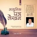 Adhunik Patra Lekhan Single Edition: Book