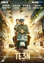 TE3N (Teen): Movie