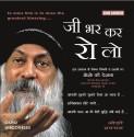 Jee Bhar Kar Ro Lo Audio CD Box Set: Music