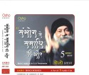 Sambhog Se Samadhi Ki Aur (Set of 5 CDs) Audio CD Box Set: Music