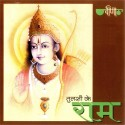 Tulsi Ke Ram Super Audio CD Premium Edition: Music
