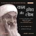 Kaam Krodh Aur Lobh Audio CD Box Set: Music